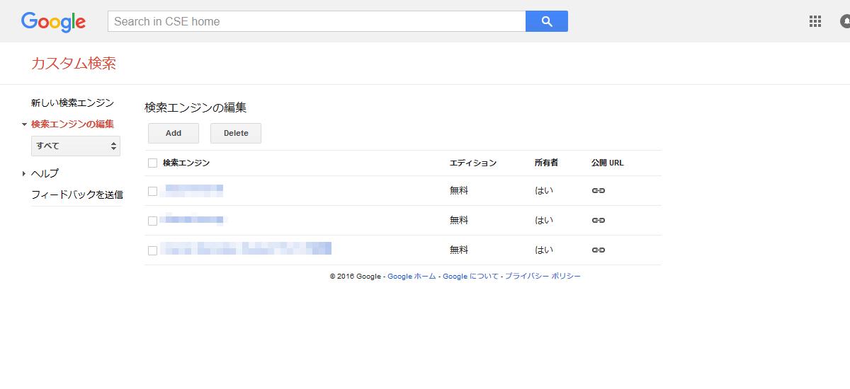 カスタム検索新規作成