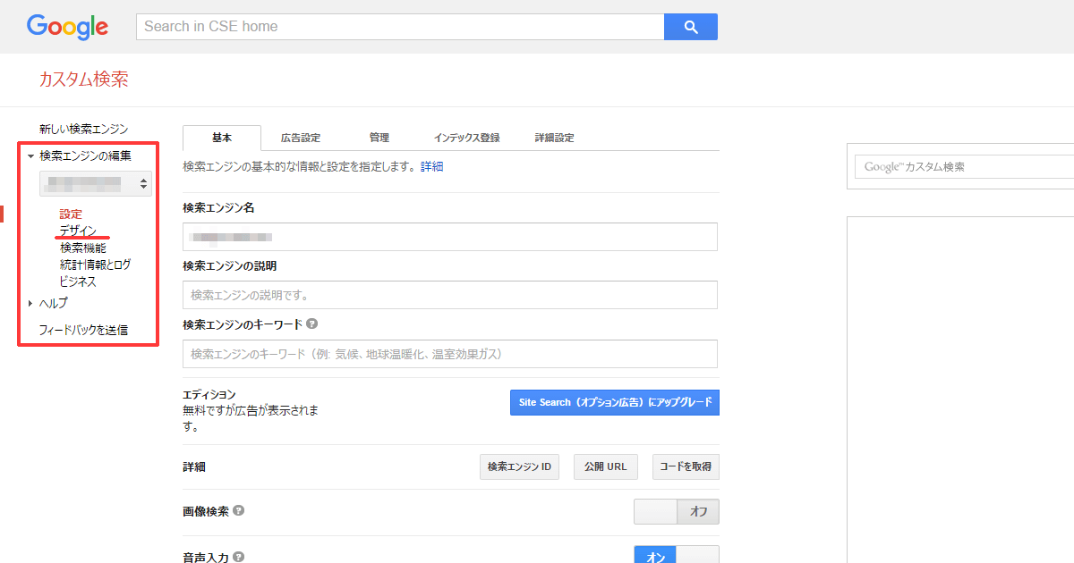 カスタム検索編集画面