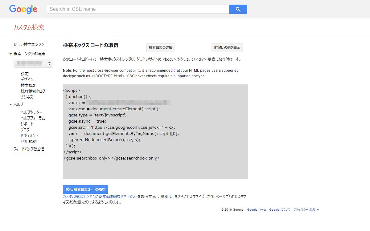 検索ボックスコードの取得