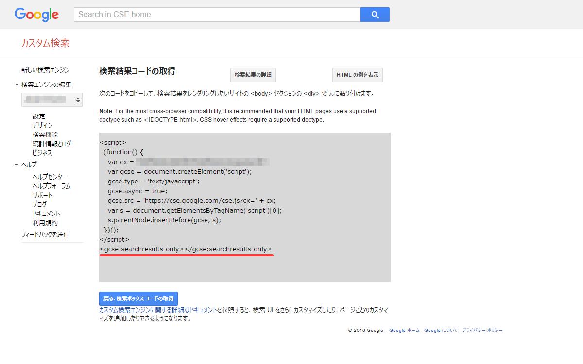 検索結果コードの取得