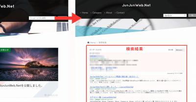 これで大丈夫!Googleカスタム検索をWordPressサイトに設置手順(検索結果を自サイトのデザインで表示編)