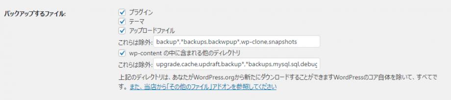 バックアップするファイル設定