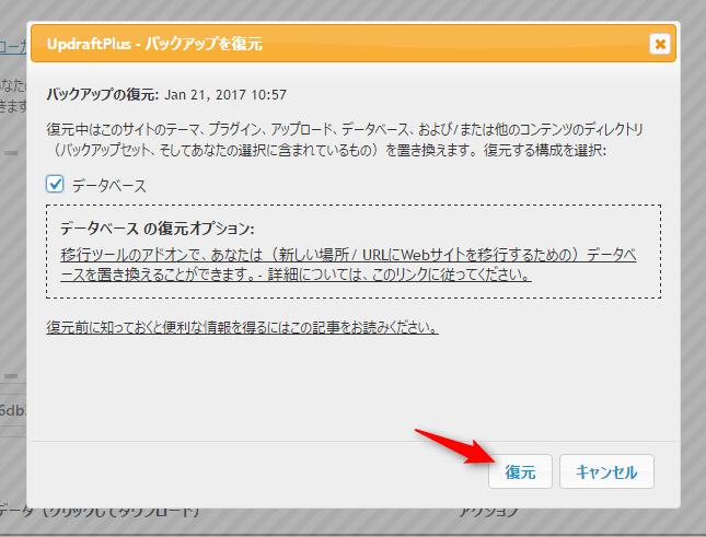 UpdraftPlus バックアップを復元