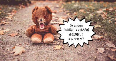 DropboxのPublicフォルダが非公開に! でも、共有リンクはちゃんと使えるようです。