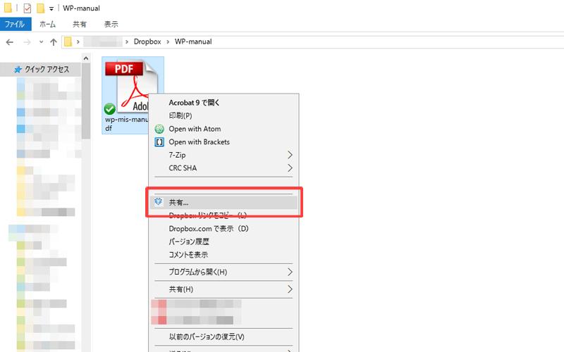 ファイルを右クリック