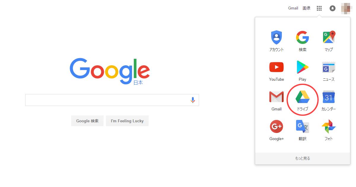 Google Drive アクセス