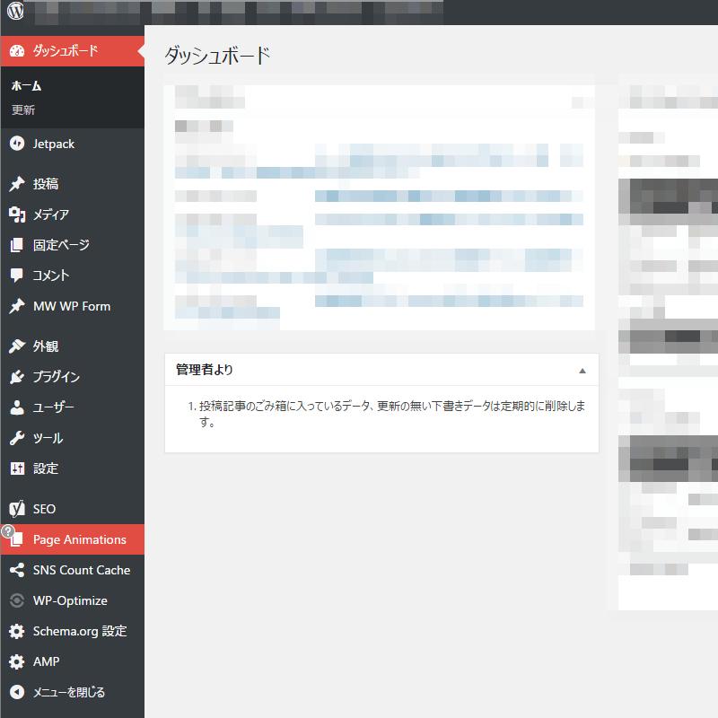 WP管理画面