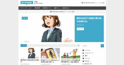 なぬっ!商用利用可能で無料!マンガ風イラスト素材サイトAI-CATCHER