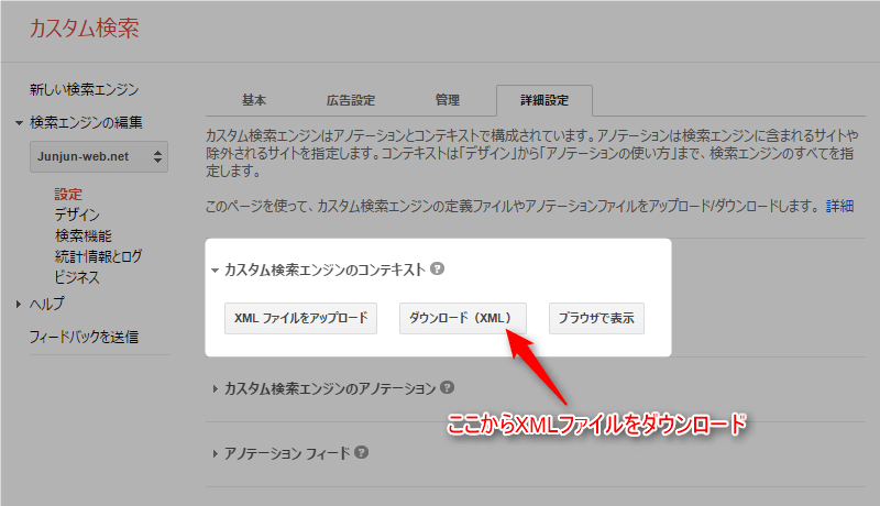 XMLダウンロード