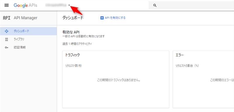 API Manager ダッシュボード