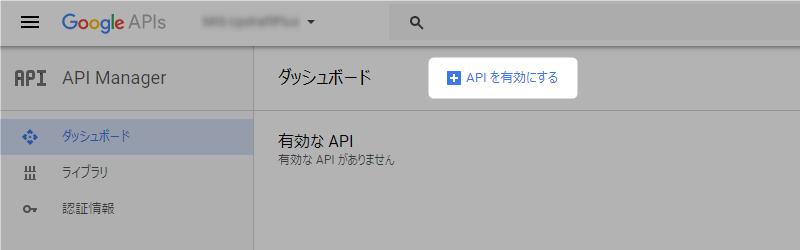 +APIを有効にする