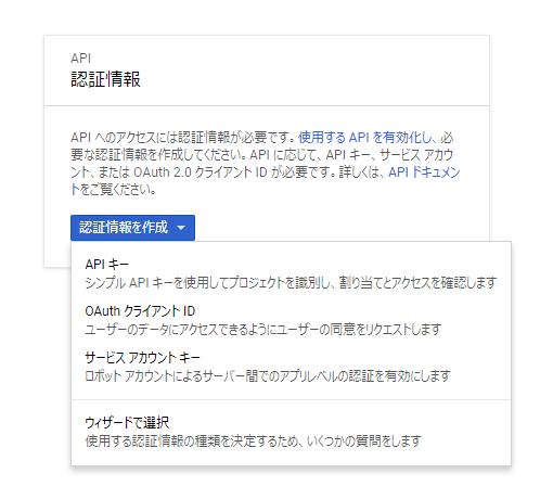 OAuth クライアント ID