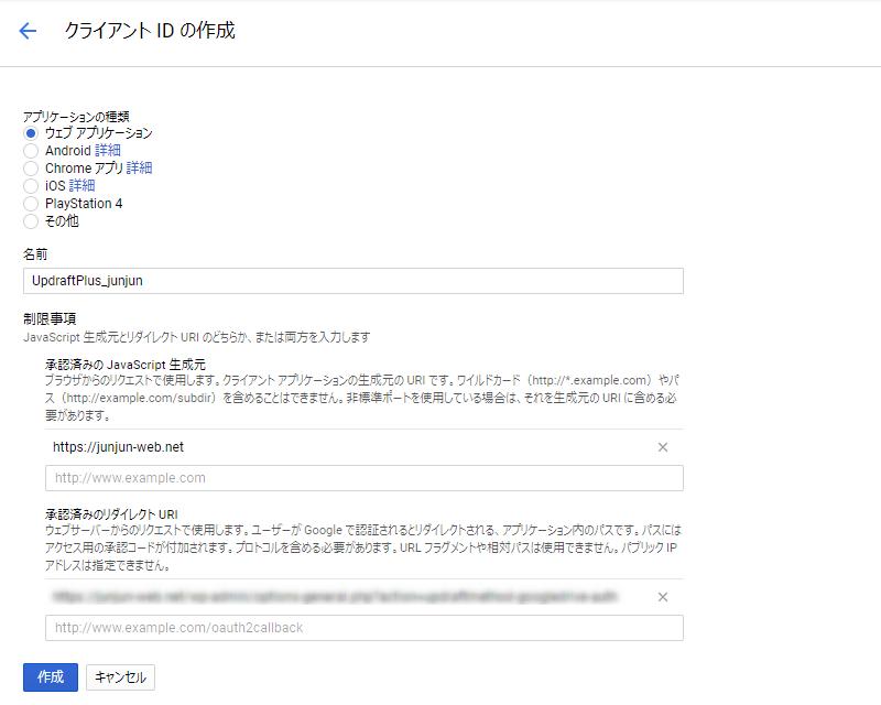 クライアントID作成