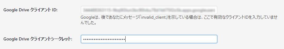 クライアント ID クライアントシークレット