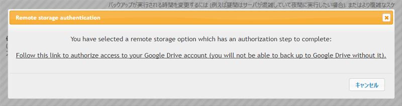 Remote storage authentication