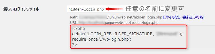 新しいログインファイル 設定部分
