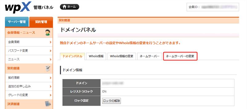 ネームサーバーの変更