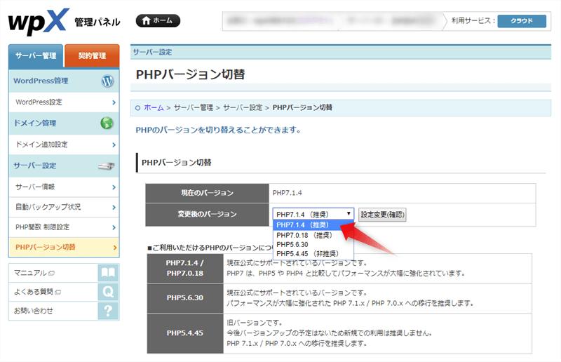 PHPバージョン切替ページ