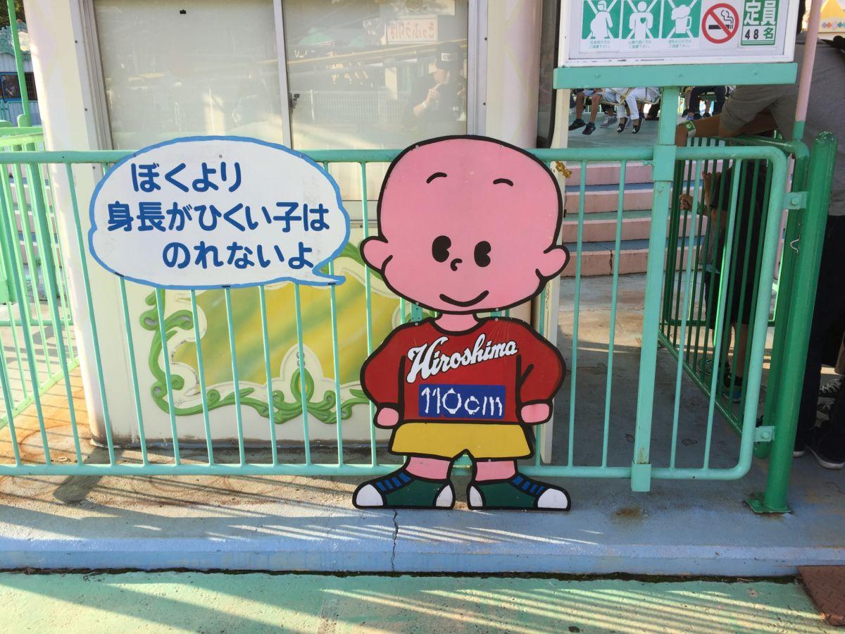 広島東洋カープユニっぽい服を着てるみろく坊や