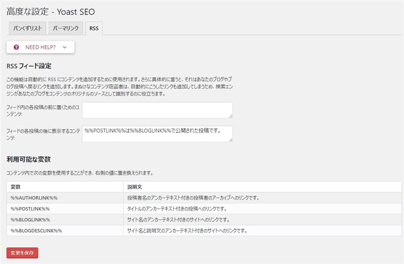RSS設定 - Yoast SEO
