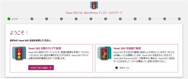 Yoast SEO 設定ウィザード