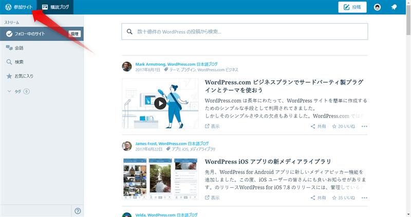 WordPress.comダッシュボード