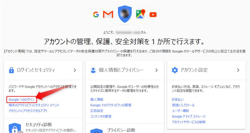 Googleアカウント情報