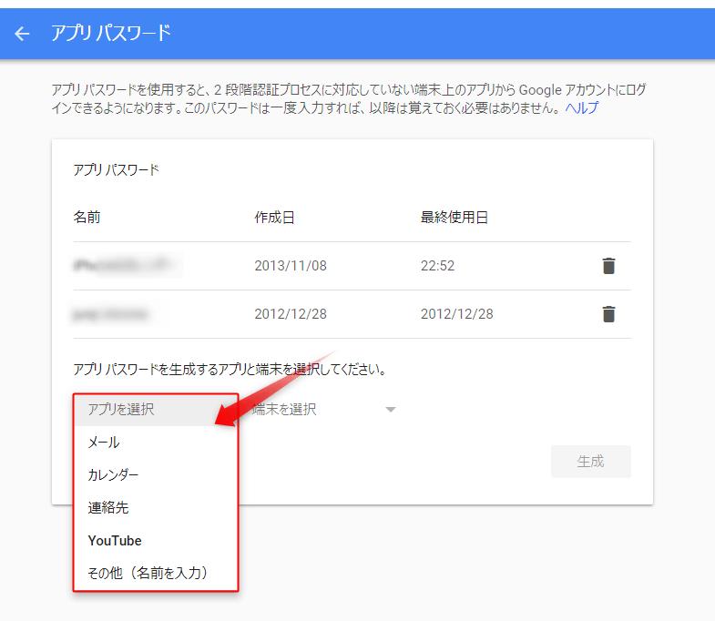 アプリパスワード作成1