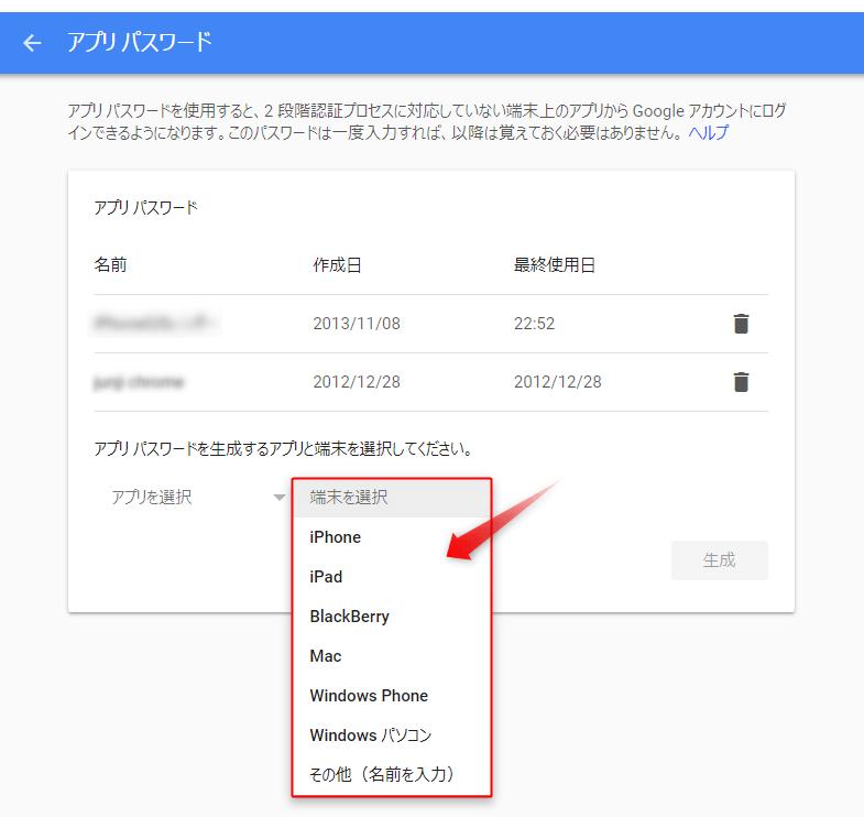 アプリパスワード作成2