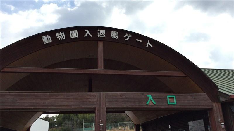 福山市立動物園 入退場ゲート