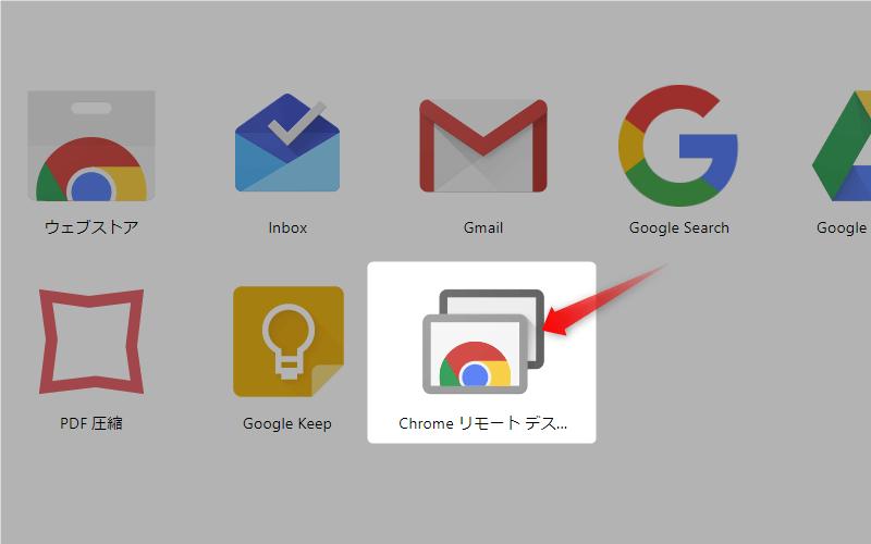 Chromeリモートデスクトップアイコン