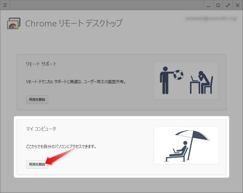 Chromeリモートデスクトップ利用を開始