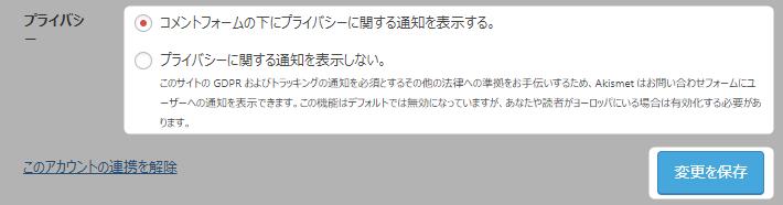Akismet設定画面