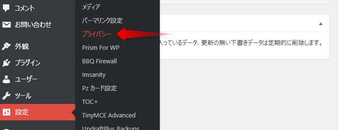 設定→プライバシー