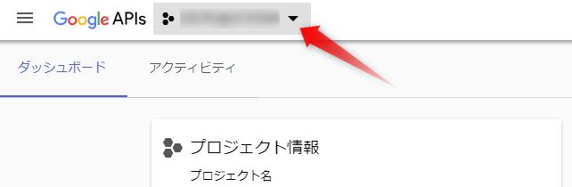 API選択プルダウン