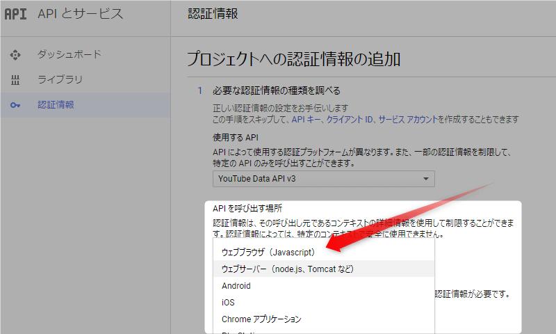 プロジェクトへの認証情報の追加