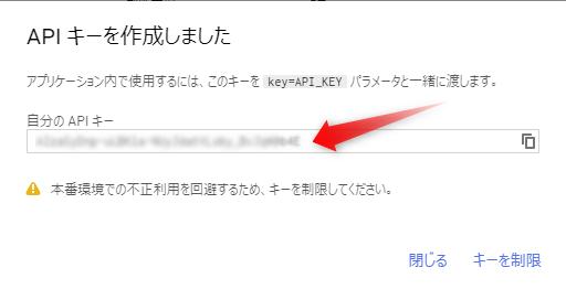 API Key 作成