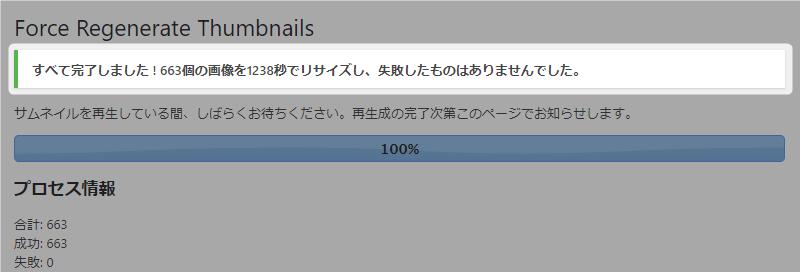 再生成完了
