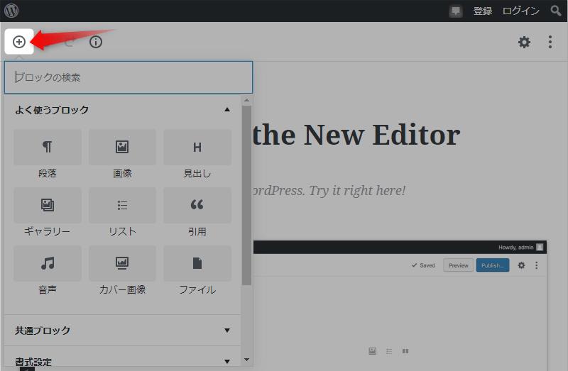 Gutenbergブロック新規追加