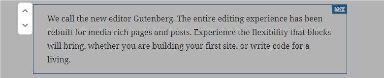 Gutenbergブロック上下移動