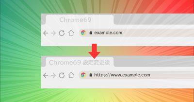 Chrome69でサブドメインが表示されなくなったので表示できるように設定変更する方法