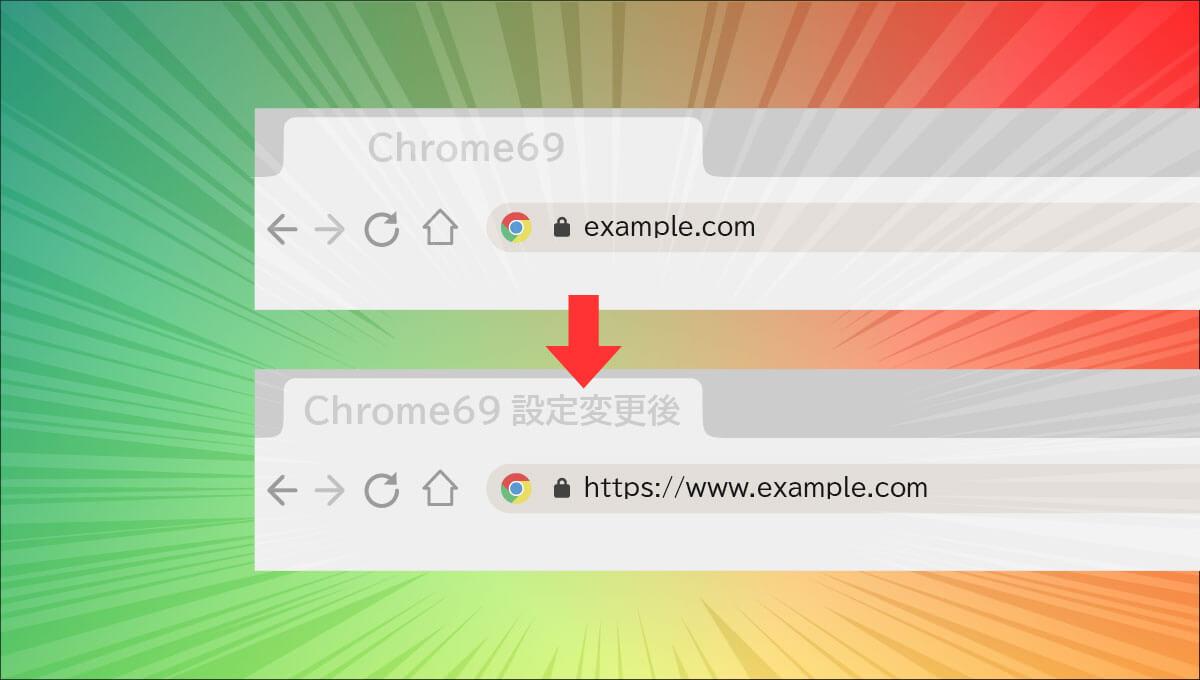 Chromeサブドメイン