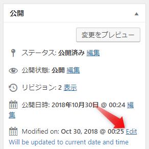 Change Last Modified Date Edit