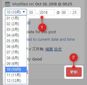 最終更新日の編集