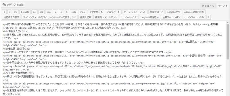 WordPressのノーマルテキストエディタ