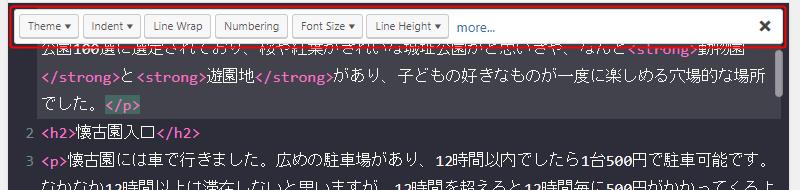 HTML Editor Syntax Highlighter設定項目表示