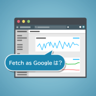 Fatch as Googleは?