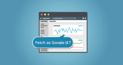 Fatch as Googleは?