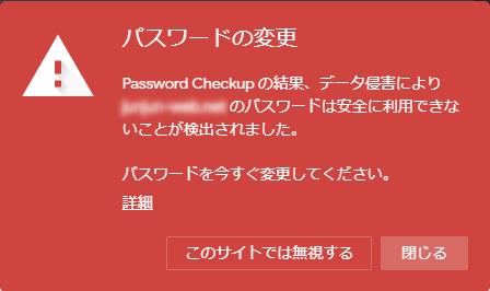 パスワード侵害警告