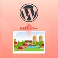 HTTPエラーのイメージ